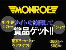 モンロー新設ページを記念して、JCBギフトカード5万円分他、豪華賞品を抽選で441名様にプレゼント!みんカラユーザー様限定特別企画!