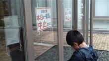 東京大学柏キャンパスの一般公開は中止ですた。p(´⌒`q)事前にチェックせずに来てしまいますたよ…。
