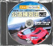 【峠/山道/高速道路/街中】公道練習法DVD【講師:澤圭太】