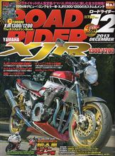 ロードライダー誌 2013年12月号別冊付録に掲載されました。