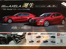 """゛The Mazda"""" 新型アクセラ"""