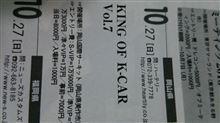 ケーカーの祭典・・・p(^-^)q