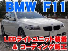 BMW 5シリーズツーリング(F11) LEDライトユニット装着とコーディング施工