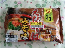 えびそば一幻 みそ味(生袋麺)