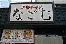 「上海キッチン なごむ」2 -宇都宮-