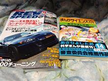通院の還りに 雑誌を。