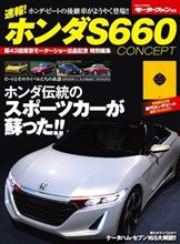 モーターファン別冊 S660コンセプトのすべて