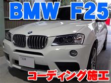 BMW X3(F25)にコーディング施工