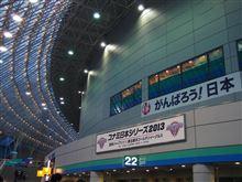 日本シリーズ第3戦 〜東京ドーム