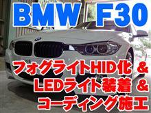 BMW 3シリーズセダン(F30) フォグHID化&LEDバルブ装着&コーディング施工