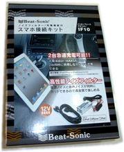 iPad/iPod/iPhone専用 ノイズフィルター/充電機能付接続キットIF10新発売! 高音質♪ ネットショップARROW