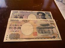 3000円で2枚?