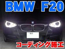 BMW 1シリーズ(F20) M135のコーディング施工(リベンジ編)