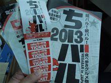 ちーバル2013 富士見・栄町編