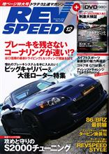 REV SPEED 12月号(No.276)