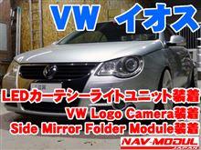 VW イオスにVWロゴカメラ&サイドミラーフォルダーモジュール&LEDカーテシーライト装着