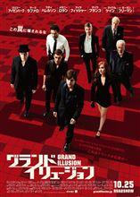今日は、映画鑑賞「グランド・イリュージョン」を観ました(*^_^*)