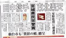 地元新聞記事 東北楽天と田中投手に県民栄誉賞