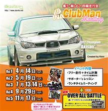 【お知らせ】Clubman Final Roumd
