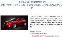 1/43 新型アクセラスポーツのモデルカーが1月発売!
