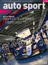 【書籍】auto sport(オートスポーツ) 2013/11/15号(No.1368)