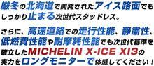ミシュラン「X-ICE XI3」ロング・ロングモニター 2013-2014シーズン