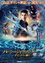 今日は、映画鑑賞「パーシー・ジャクソンとオリンポスの神々」を観ました(*^_^*)