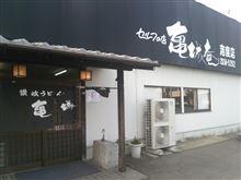 亀城庵 志度店