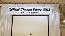 オフィシャル感謝パーティー♪