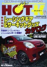 【書籍】HOT-K(ホットケー) vol.26