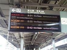 今日は大阪