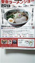 明日から、東京ラーメンショーが始まります♪