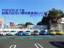 2013.11.16.sat FSPぷちオフ会「釣銭出ない焼肉倶楽部(謎)」in八王子