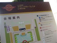 トヨタ博物館クラシックカーフェスタ in 神宮外苑 - 2013年11月30日(土) ☆