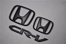 RE3 CR-V マットブラックエンブレム 3点セット