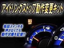 アイドリングストップ動作変更キット新発売!!