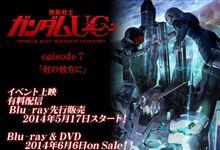 「ガンダムUC episode7」イベント上映5月17日、一般6月6日発売!