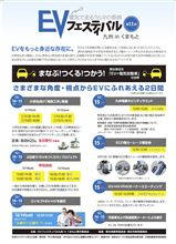 EVフェスティバル九州 in くまもと 12/14-15開催!