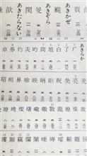 秋も残りわずかですが、秋の漢字です。