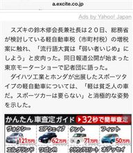 「軽は貧乏人の車だ。スポーツカーは要らない」by  スズキの鈴木修会長兼社長  談