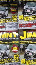 ジムニー天国/2014年版