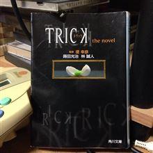 「TRICK―トリックthe novel (角川文庫)」。