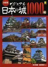 日本の城1000城