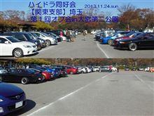 2013.11.24.sun  ハイドラ同好会関東支部埼玉 第1回オフ会in大宮公園