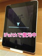 初代iPad復元中