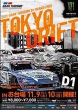 D1GP TOKYO DRIFT 11/10(日) 集合写真♪