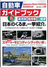自動車ガイドブック(JapaneseMotorVehiclesGuidebook)2013-2014 vol.60