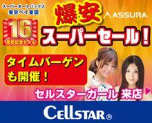 【セルスターガールも来店?!】スーパーオートバックス東京ベイ東雲 16周年記念セール