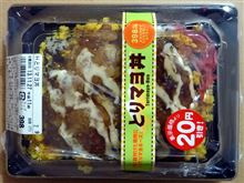 ファミリーマート とりマヨ丼