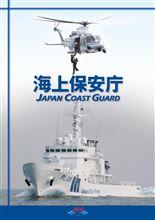 """news every """"ニッポンの海を守れ""""奮闘!海保学生の1年"""